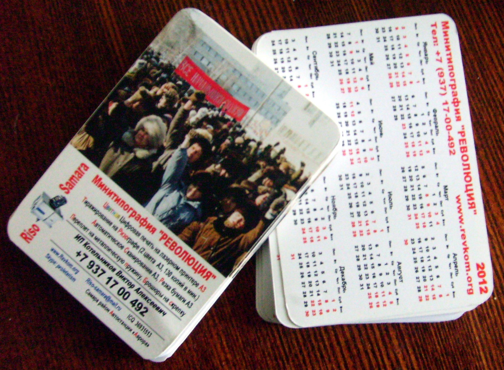 Карманные календари в Самаре