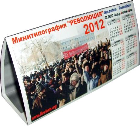 изготовление календарей в Самаре