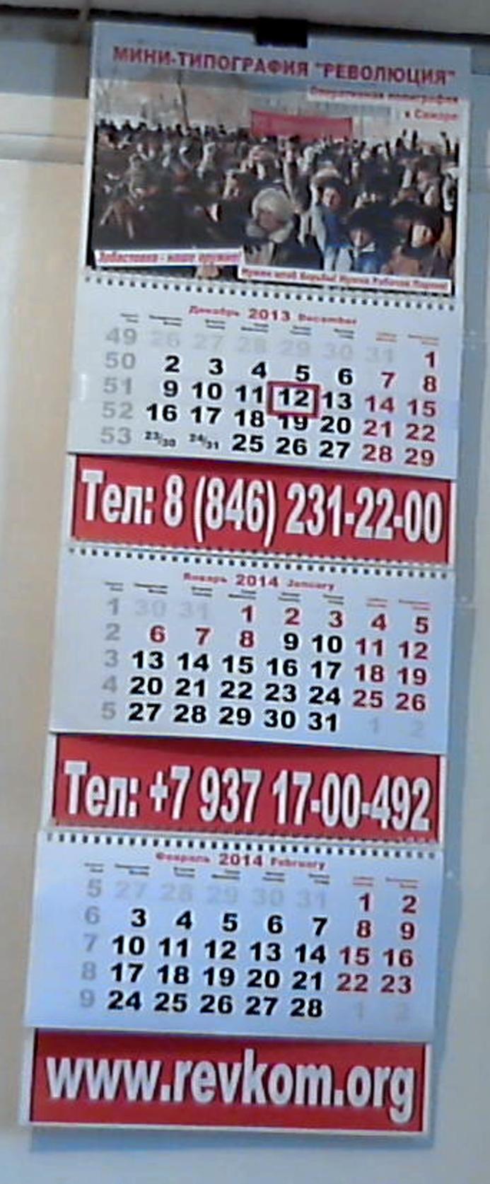 изготовление квартальных календарей в Самаре